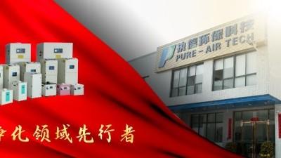 专注于高品质烟雾净化器的生产厂家,执信环保科技!