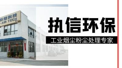 工业集尘器中的知名品牌,执信环保!