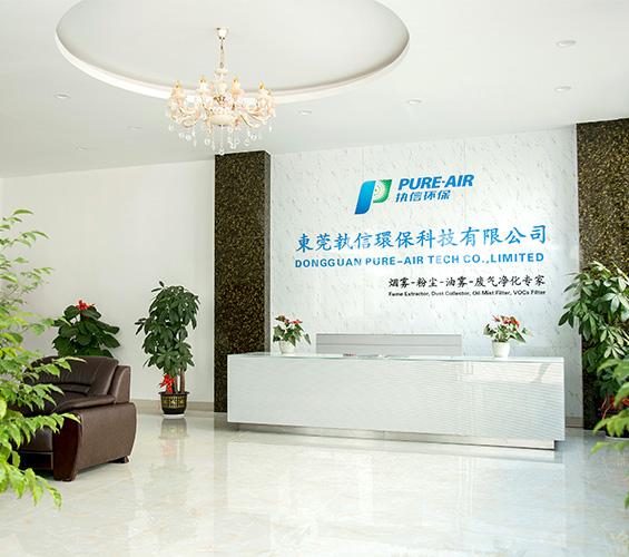 东莞执信环保科技有限公司