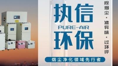 焊锡烟雾净化器高效净化厂家,带您了解焊锡烟雾的危害究竟有多大。