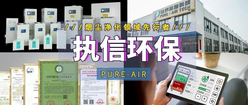 激光烟雾净化器生产厂家