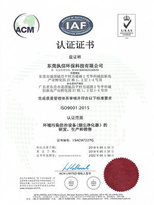 执信环保ISO-9001认证