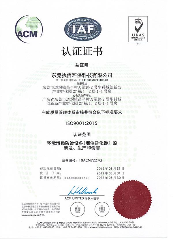 执信环保ISO-9001认证详情