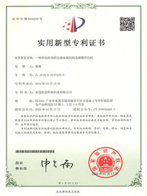 执信环保过滤机构烟雾净化机专利证书