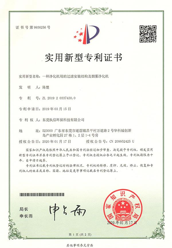 执信环保过滤机构烟雾净化机专利证书详情