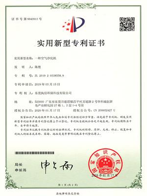 执信环保空气净化机专利证书