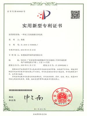 执信环保双工位烟尘净化机专利证书