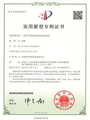 执信环保智能净化系统专利证书