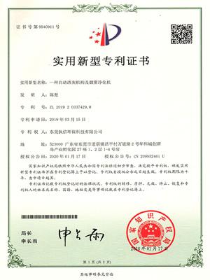 执信环保自动清灰机专利证书