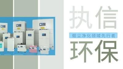 执信环保激光智能烟雾净化器,未来已来!