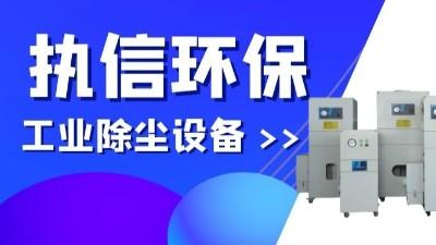 执信环保专业防爆吸尘器,除尘设备制造厂家!