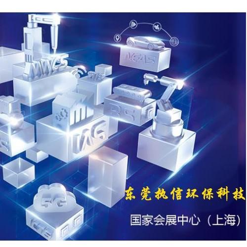 上海工博会落幕,新时代激光诞生,执信环保新技术面市!