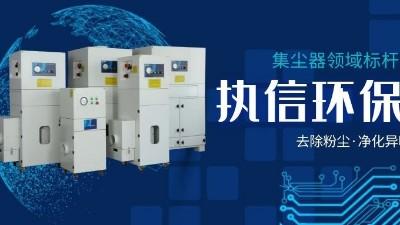 执信环保,让企业了解集尘器工作方法,更好使用集尘器!